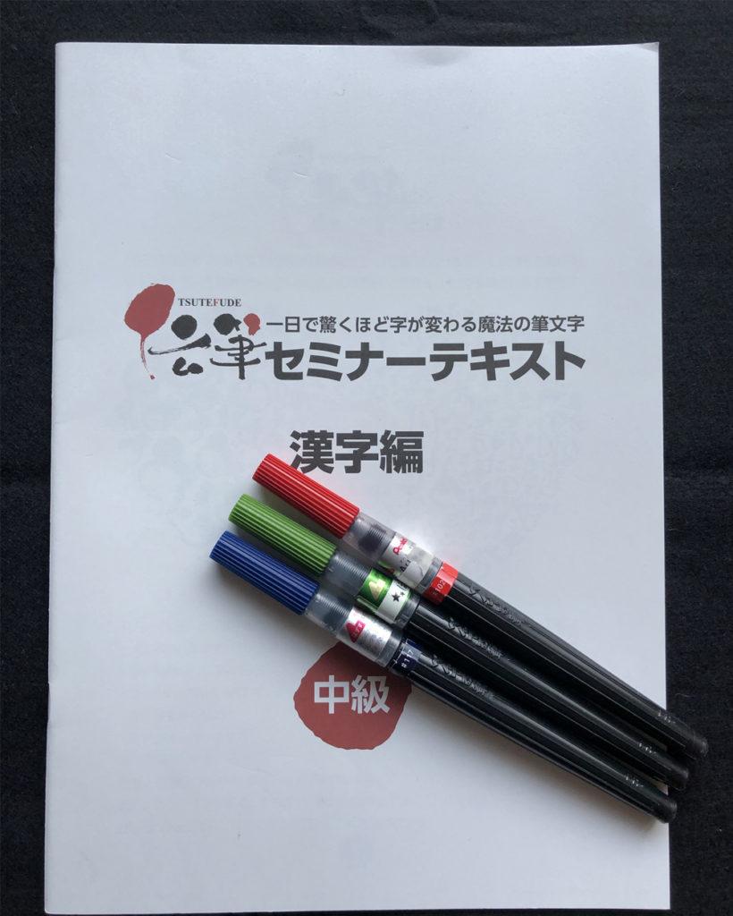 伝筆中級漢字テキスト